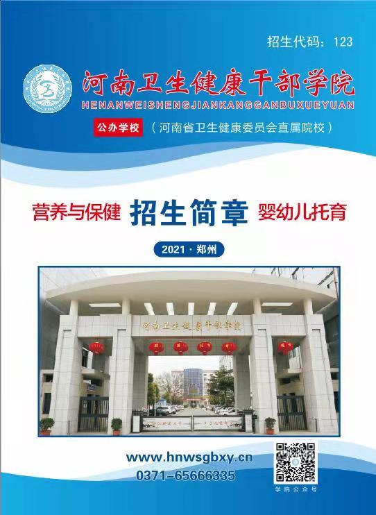 2021年河南卫生健康干部学院招生简章