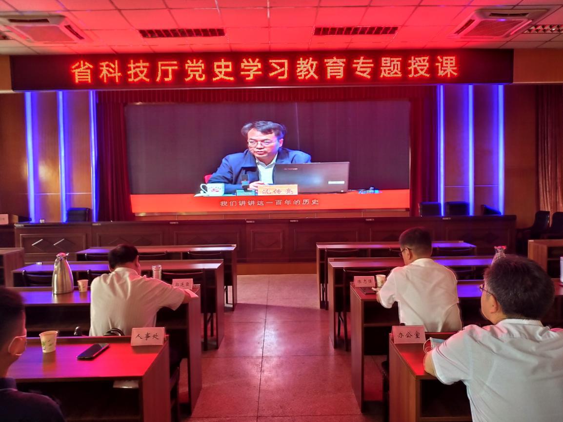 省科技厅组织观看 《中国共产党的光辉历程和优良传统》讲座