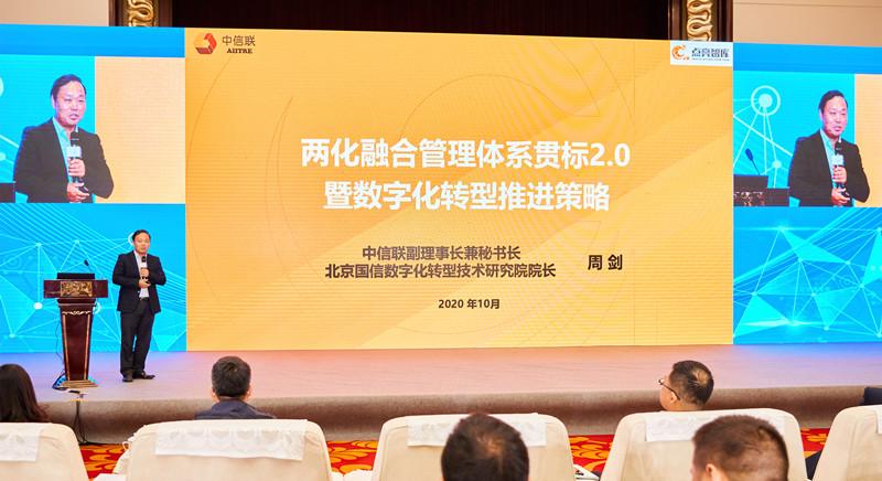 数字化转型专题对接会<br>——两化融合管理体系贯标2.0暨国有企业数字化转型政策宣贯会在郑州召开