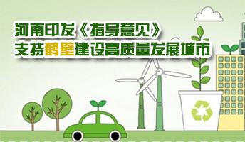 图解:河南印发《指导意见》支持鹤壁建设高质量发展城市