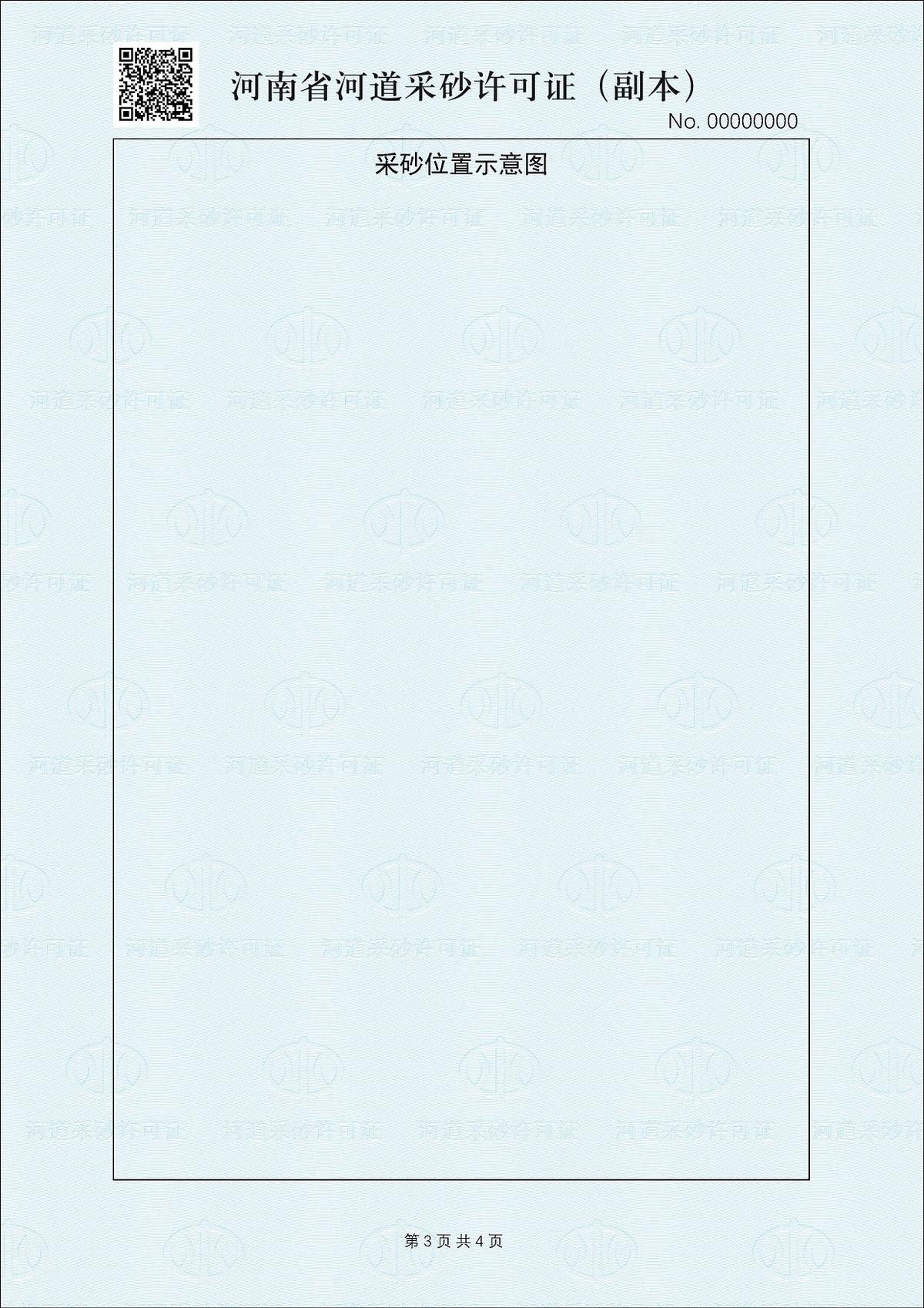 新版河道采砂許可證將于1月1日正式啟用(圖4)