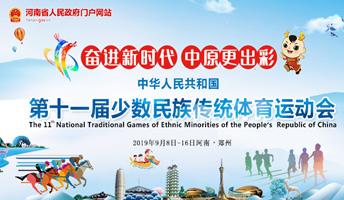 第十一届全国少数民族传统体育运动会