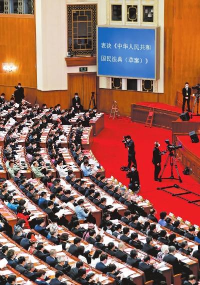 新时代的人民法典<br>——《中华人民共和国民法典》诞生记