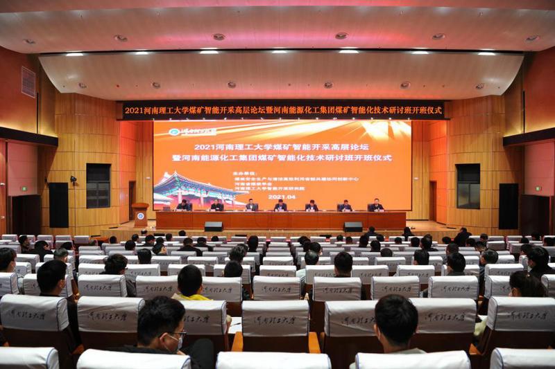 河南理工大学煤矿智能开釆高层论坛暨河南能源化工集团煤矿智能化技术研讨班在焦作举行