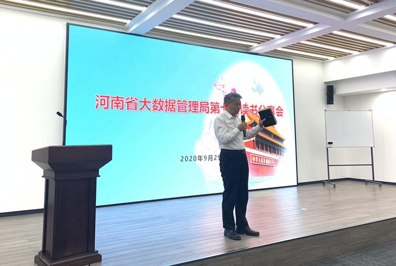 河南省大数据管理局举办第七届读书分享会
