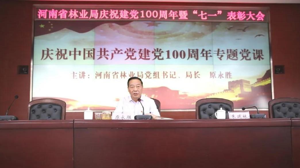 """省林业局召开庆祝建党100周年暨""""七一""""表彰大会"""