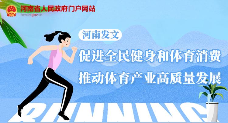 图解:河南发文促进全民健身和体育消费 推动体育产业高质量发展