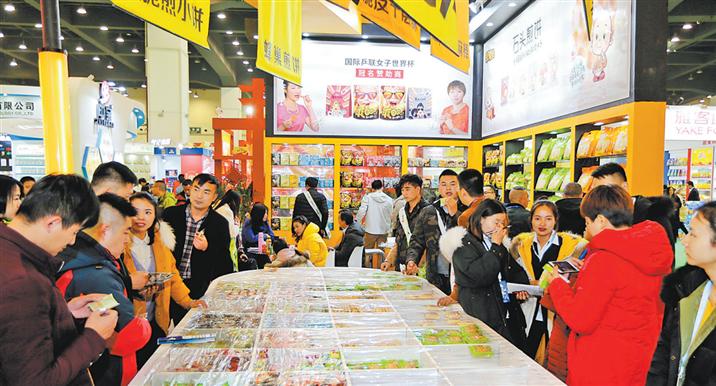 """""""2018中国食品产业发展年会暨万商领袖大会""""在郑州举行"""