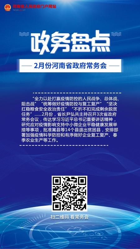 政务盘点|2月份河南省政府常务会