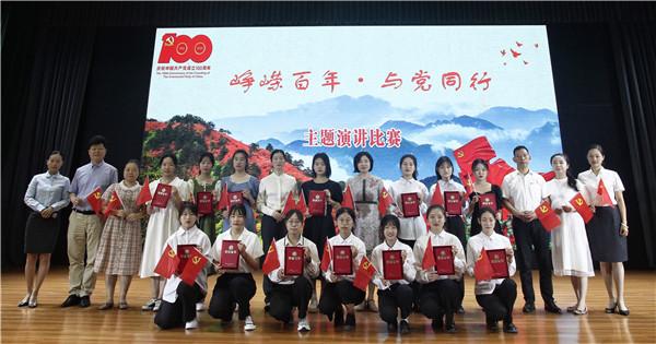 """信阳博物馆举办""""峥嵘百年·与党同行""""主题演讲比赛"""