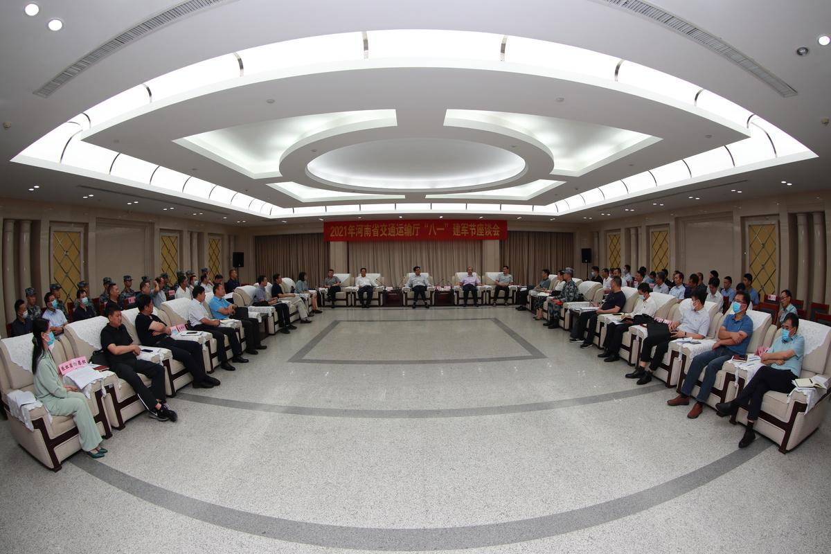 """省交通运输厅召开""""八一""""建军节座谈会"""