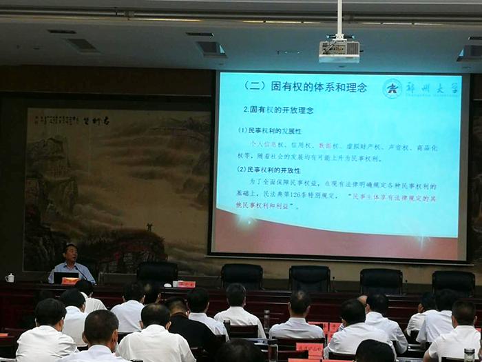 河南省应急管理厅举办《民法典》专题讲座