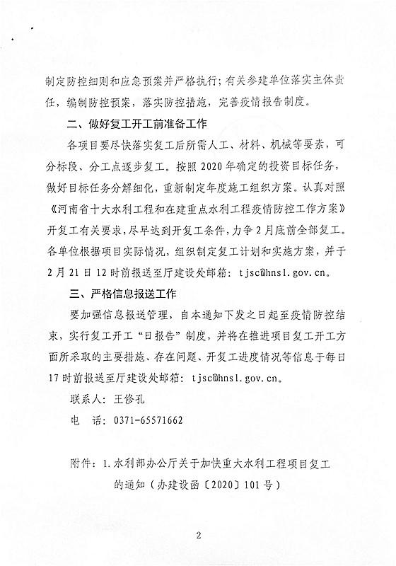 河南省水利厅关于做好十大水利工程和省重点项目复工开工的通知