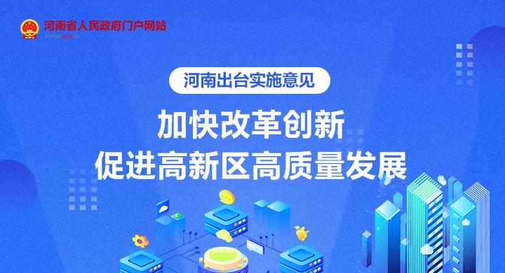图解:河南出台实施意见 加快改革创新促进高新区高质量发展