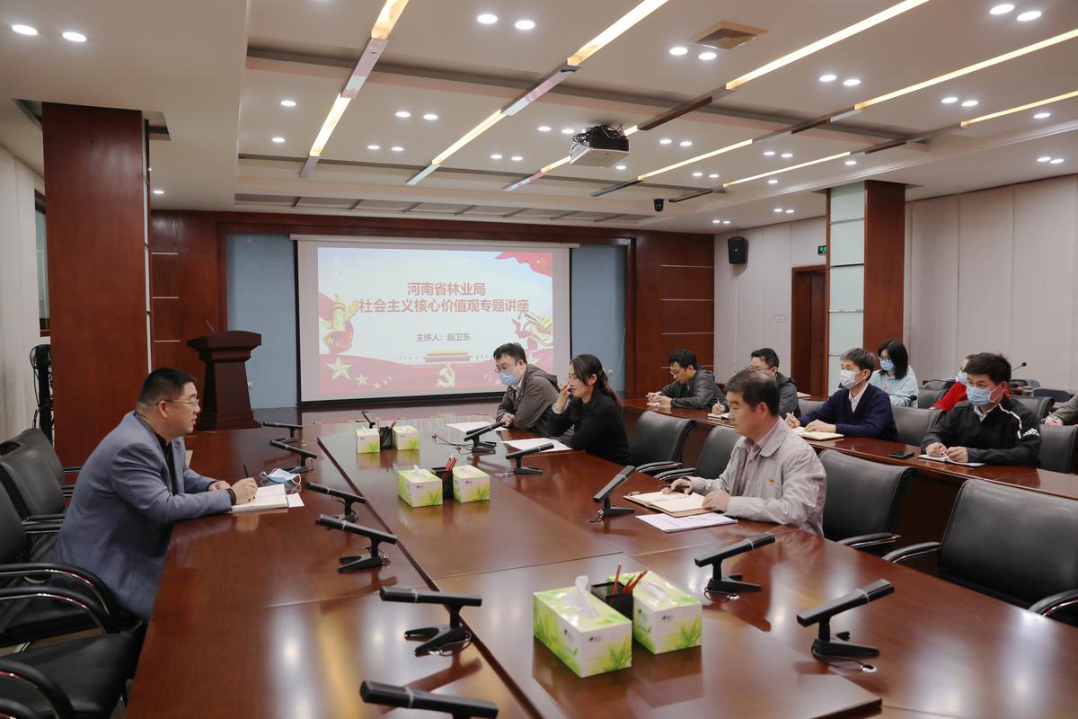 省林业局组织开展社会主义核心价值观专题讲座