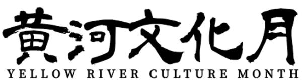 《正观新闻》中国(郑州)黄河文化月LOGO含义原来这么多