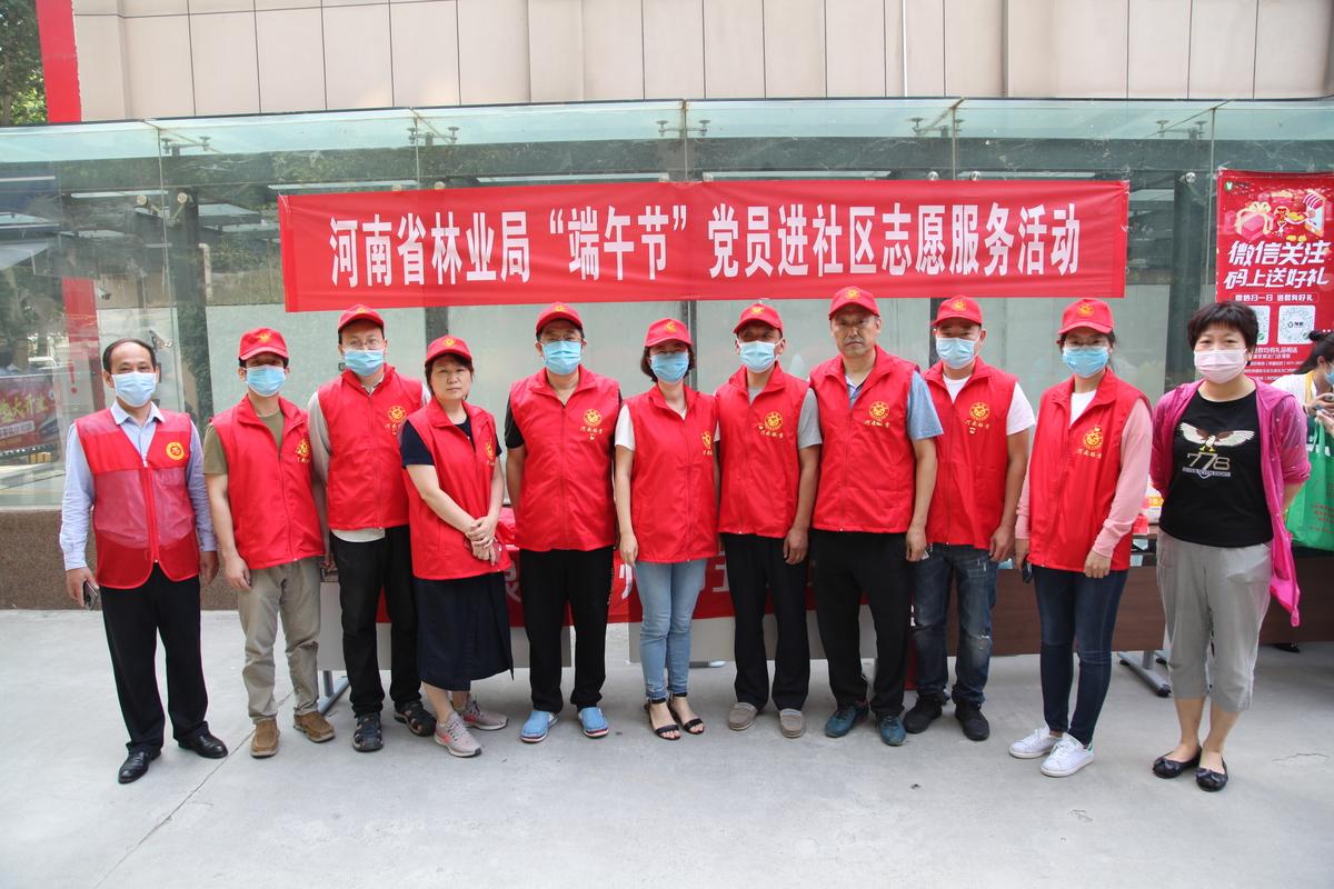 """省林业局开展""""端午节""""党员进社区志愿服务活动"""