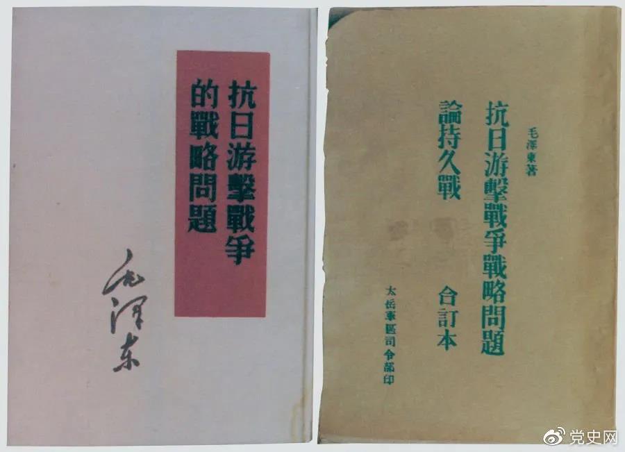 1938年5月,毛泽东发表《抗日游击战争的战略问题》。图为当时的部分版本。