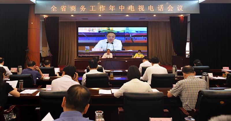 省商务厅召开2021年全省商务工作年中电视电话会议