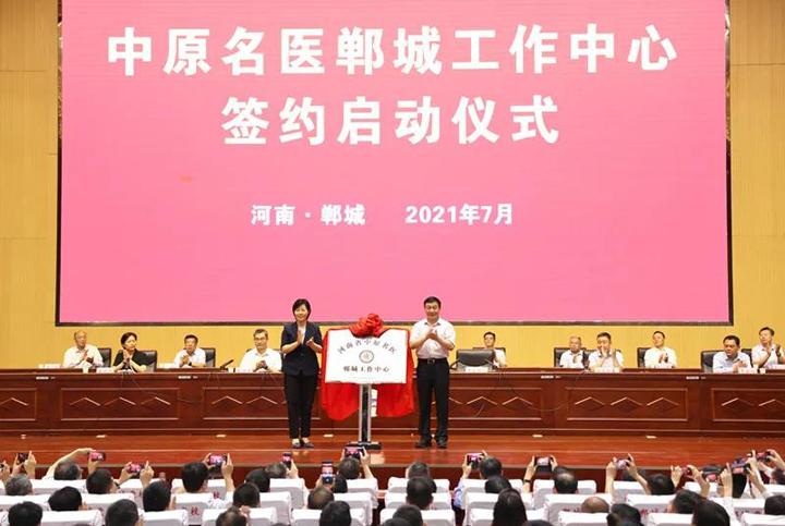 河南首个中原名医工作中心揭牌●!这次,郸城又走在了全省前列