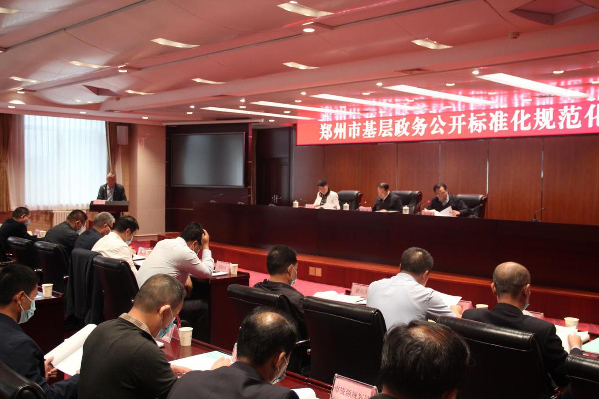 郑州市政府组织召开全市基层政务公开标准化规范化工作推进会