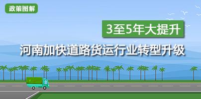 图解:河南加快全省道路货运行业转型升级