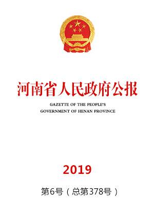 河南省人民政府公报2019年第6号(总第378号)