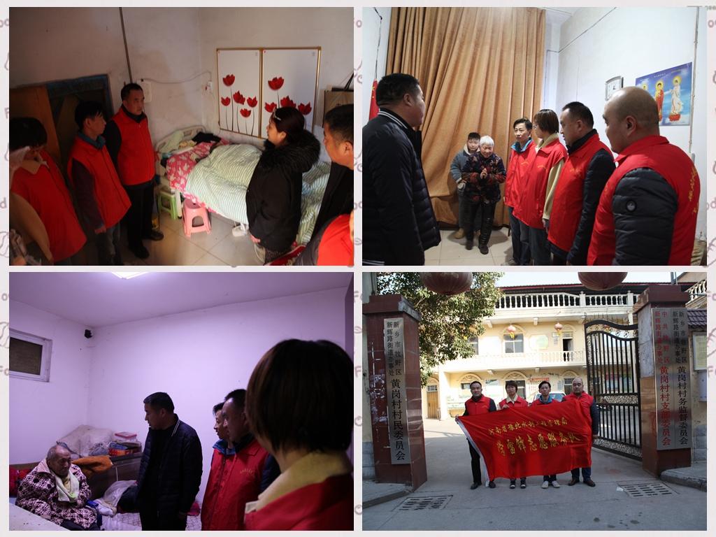 """豫北局开展""""迎新春、送温暖""""志愿服务活动"""