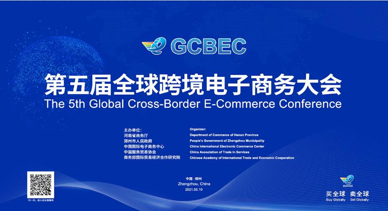 第五届全球跨境电子商务大会开幕式暨跨境电子商务高峰会现场实录