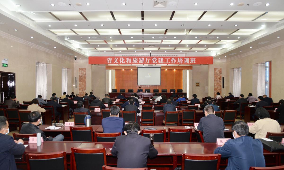 省文化和旅游厅举办党建工作培训班