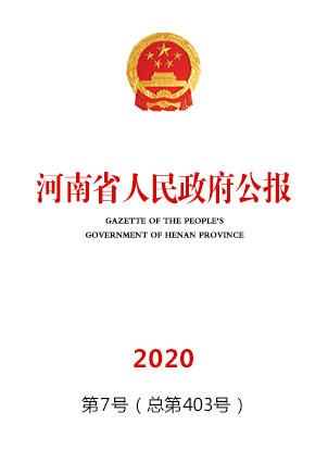 河南省人民政府公報2020年第7號(總第403號)