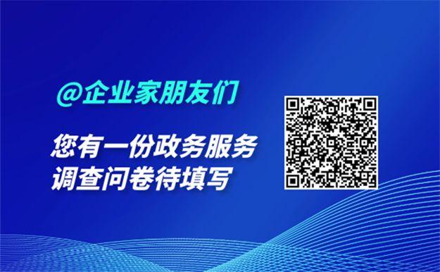 @企业家朋友们,您有一份河南省政务服务调查问卷待填写