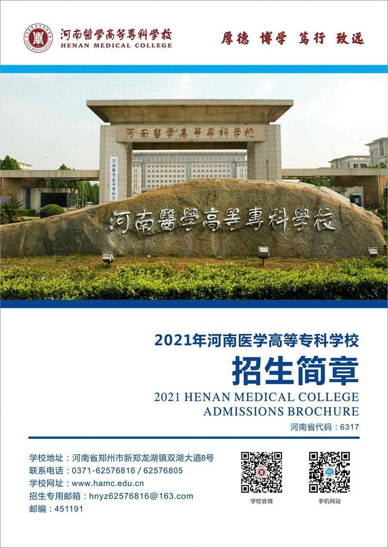 2021年河南医学高等专科学校招生简章