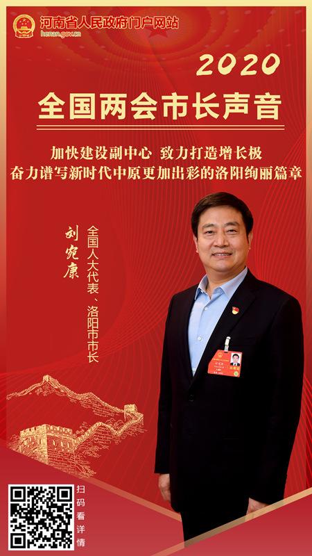 全国人大代表、洛阳市市长刘宛康:加快建设副中心 致力打造增长极 奋力谱写新时代中原更加出彩的洛阳绚丽篇章