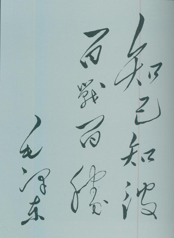 """1950年5月,毛泽东的题词:""""知己知彼,百战百胜。"""""""