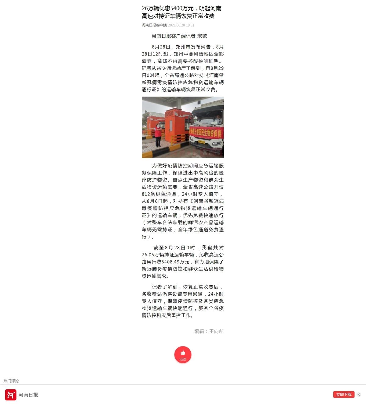 6万辆优惠5400万元,明起河南高速对持证车辆恢复正常收费