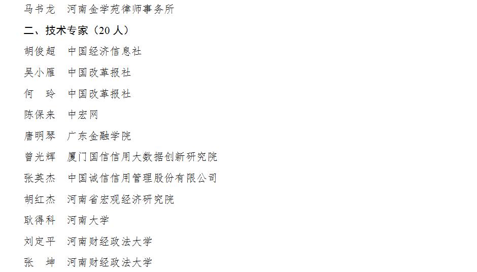 河南省发展和改革委员会关于河南省社会信用体系建设智库入库专家名单的公告