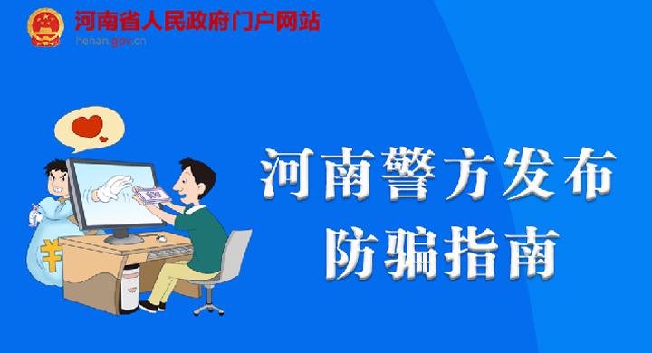 图解:五类电信网络诈骗案件高发 河南警方发布防骗指南