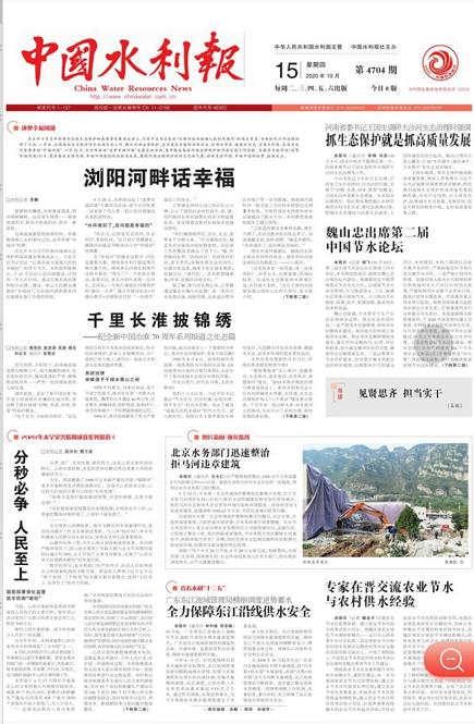 中国水利报:河南省委书记王国生调研大沙河生态治理时强调 抓生态保护就是抓高质量发展