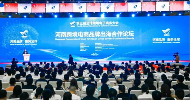 这场论坛,将推动河南跨境电商品牌扬帆出海签约合作