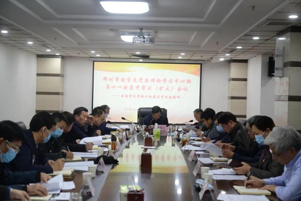 郑州市国资委深入学习贯彻党的十九届五中全会精神