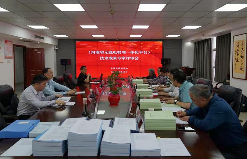 """""""河南省无线电管理一体化平台""""项目获  2021年度中国无线电协会科学技术奖二等奖"""