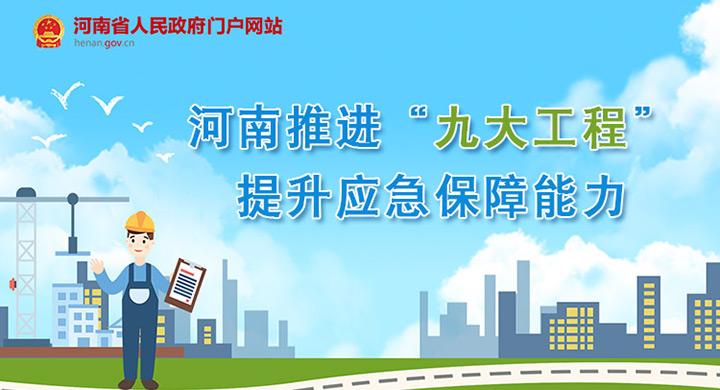 """图解: 河南推进""""九大工程""""  提升应急保障能力"""