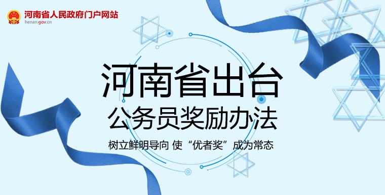 图解:河南省出台公务员奖励办法