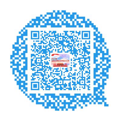 关于面向社会公开征集2021年河南省重点民生实事建议的公告