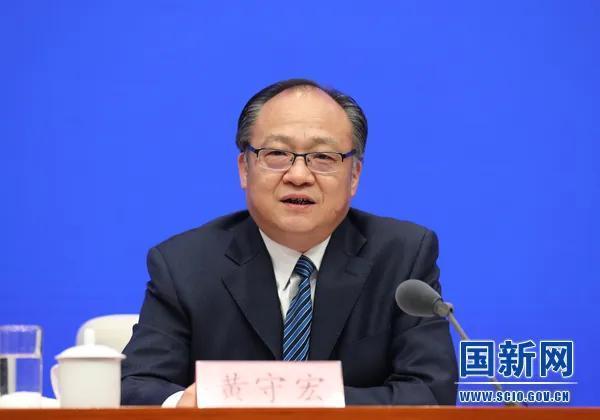 起草组负责人、国务院研究室主任黄守宏解读《政府工作报告》