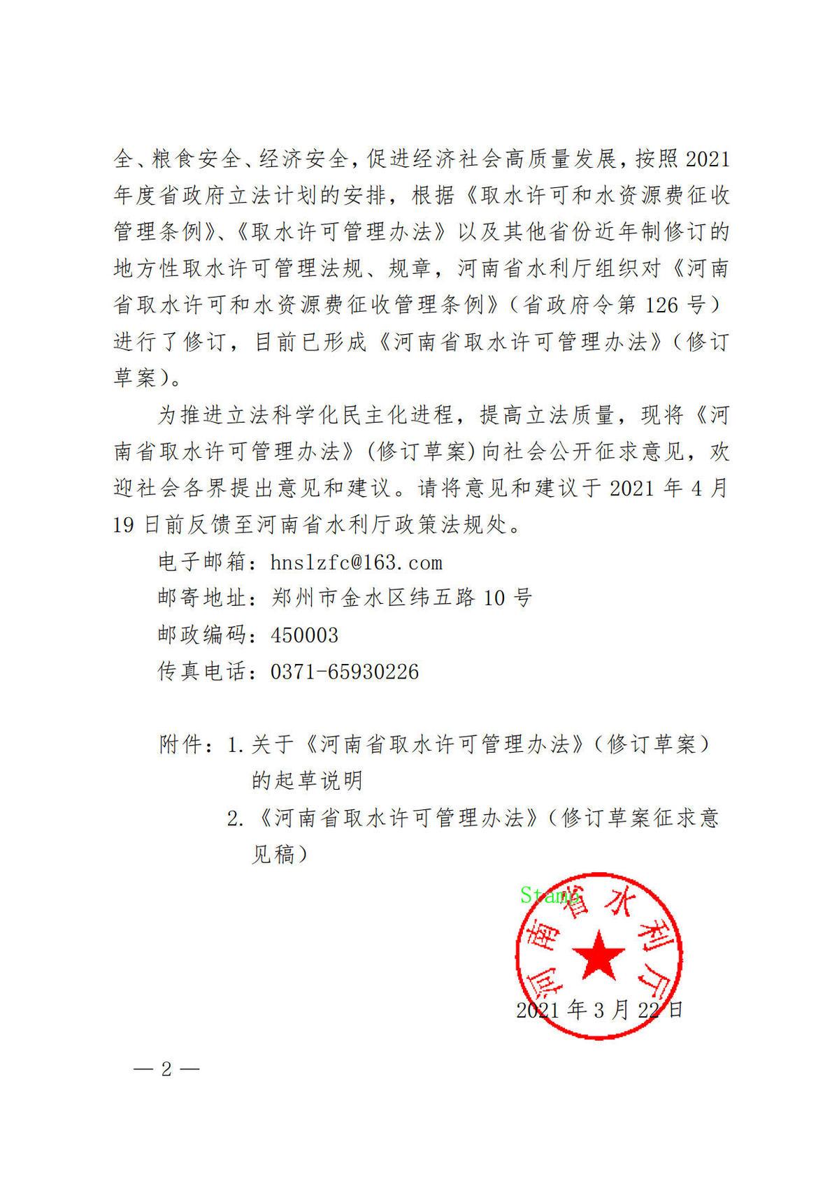 河南省水利厅关于征求《河南省取水许可管理办法》(修订草案)意见建议的公告