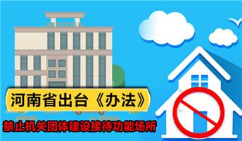 圖解:河南省出臺《辦法》禁止機關團體建設接待功能場所