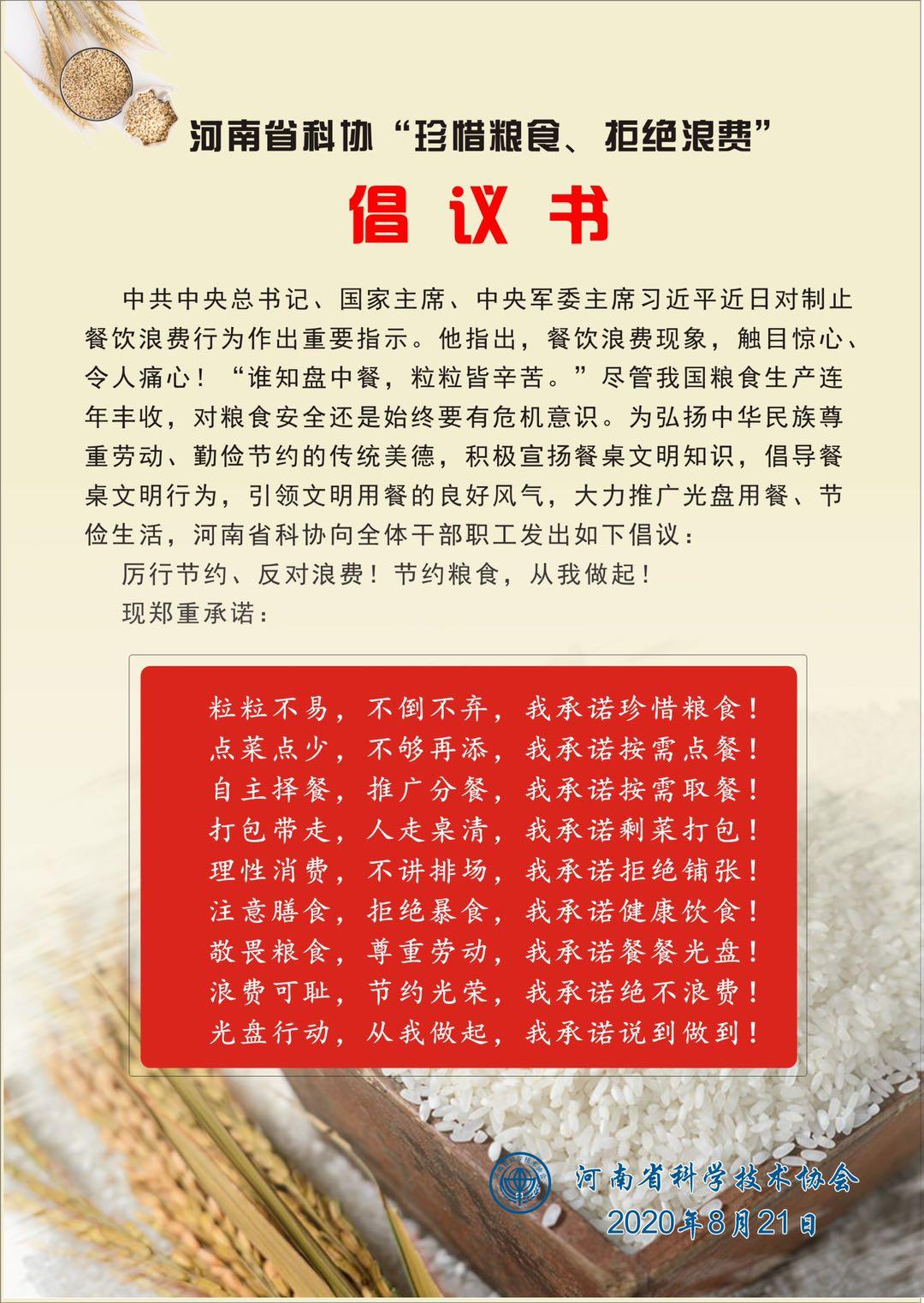 """省科协发出""""反对浪费,尊重劳动""""倡议书"""