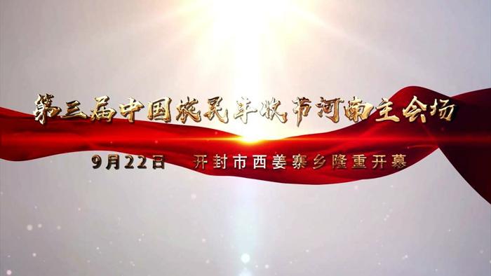【直播】2020中国农民丰收节河南主会场22日正式开幕